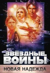 Постер к фильму Звёздные войны: Эпизод 4 – Новая надежда 1977