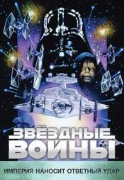 Постер к фильму Звёздные войны: Эпизод 5 - Империя наносит ответный удар 1980