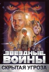 Постер к фильму Звёздные войны: Эпизод 1 - Скрытая угроза 1999