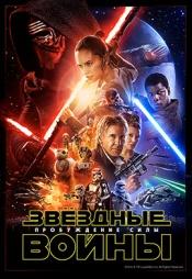 Постер к фильму Звёздные войны: Пробуждение силы 2015