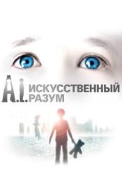 Постер к фильму Искусственный разум 2001