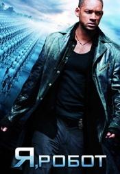 Постер к фильму Я, робот 2004