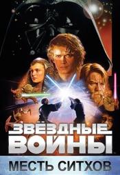Постер к фильму Звёздные войны: Эпизод 3 - Месть Ситхов 2005