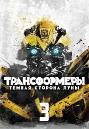 Постер к фильму Трансформеры 3: Тёмная сторона Луны 2011