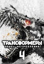 Постер к фильму Трансформеры: Эпоха истребления 2014