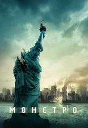 Постер к фильму Монстро 2008