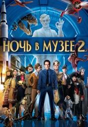 Постер к фильму Ночь в музее 2 2009