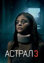 Постер к фильму Астрал 3 2015