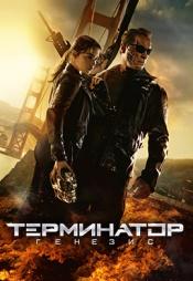 Постер к фильму Терминатор: Генезис 2015
