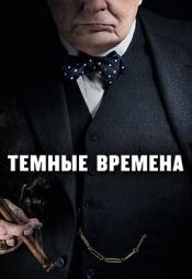 Постер к фильму Тёмные времена 2017