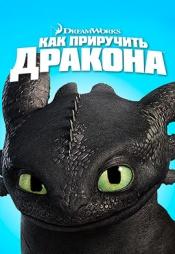 Постер к фильму Как приручить дракона 2010