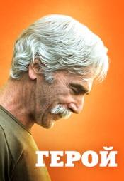 Постер к фильму Герой (2017) 2017