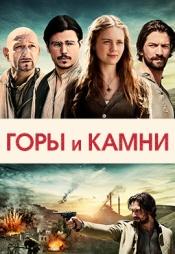 Постер к фильму Горы и камни 2017