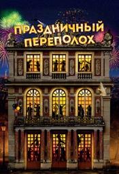 Постер к фильму Праздничный переполох 2017