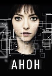 Постер к фильму Анон 2018