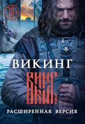 Постер к фильму Викинг 18+ 2016