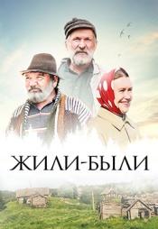 Постер к фильму Жили-были 2017