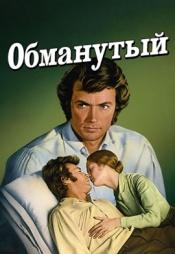 Постер к фильму Обманутый 1971