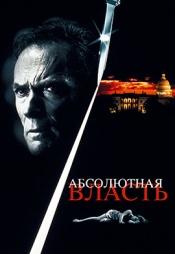 Постер к фильму Абсолютная власть 1997