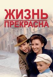 Постер к фильму Жизнь прекрасна (1997) 1997