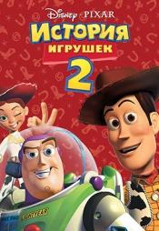 Постер к фильму История игрушек 2 1999