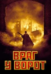 Постер к фильму Враг у ворот 2001
