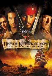 Постер к фильму Пираты Карибского моря: Проклятие черной жемчужины 2003
