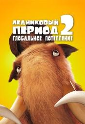 Постер к фильму Ледниковый период 2: Глобальное потепление 2006