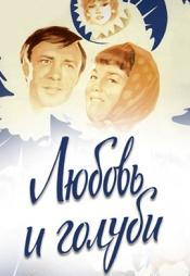 Постер к фильму Любовь и голуби 1984