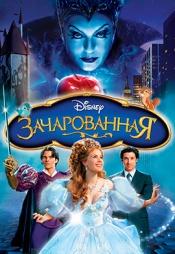 Постер к фильму Зачарованная 2007