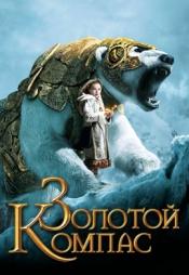 Постер к фильму Золотой компас 2007