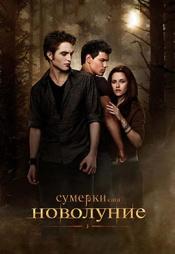 Постер к фильму Сумерки. Сага. Новолуние 2009