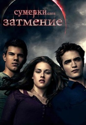 Постер к фильму Сумерки. Сага. Затмение 2010
