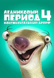 Постер к фильму Ледниковый период 4: Континентальный дрейф 2012