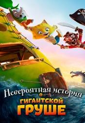 Постер к фильму Невероятная история о гигантской груше 2017