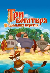 Постер к фильму Три богатыря на дальних берегах 2012