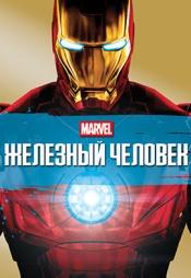 Постер к фильму Железный человек 2008
