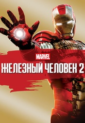 Постер к фильму Железный человек 2 2010