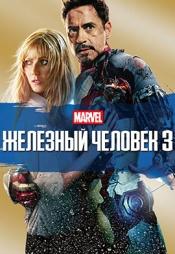 Постер к фильму Железный человек 3 2013