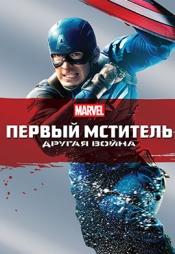 Постер к фильму Первый мститель: Другая война 2014