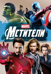 Постер к фильму Мстители (2012) 2012