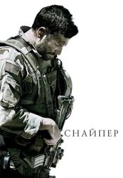 Постер к фильму Снайпер 2014