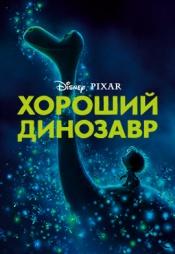 Постер к фильму Хороший динозавр 2015