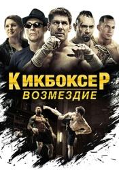 Постер к фильму Кикбоксер: Возмездие 2016