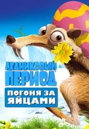 Постер к фильму Ледниковый период: Погоня за яйцами 2016