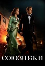 Постер к фильму Союзники 2016