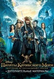 Постер к фильму Пираты Карибского моря: Мертвецы не рассказывают сказки 2017
