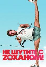 Постер к фильму Не шутите с Zоханом! 2008