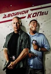 Постер к фильму Двойной КОПец 2010