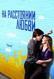 Постер к фильму На расстоянии любви 2010
